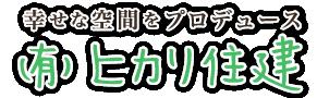 和歌山県田辺市工務店ヒカリ住建