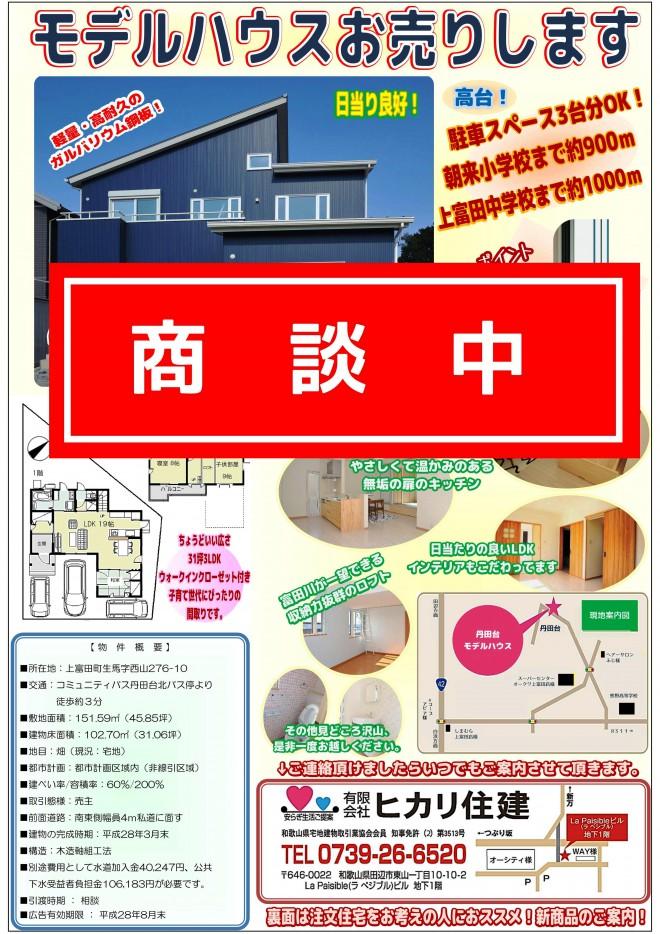 モデルハウス商談中_01