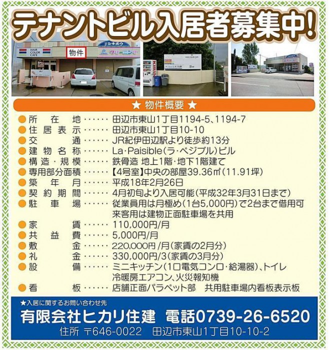 紀伊民報広告カラー3段半・訂正済み_01