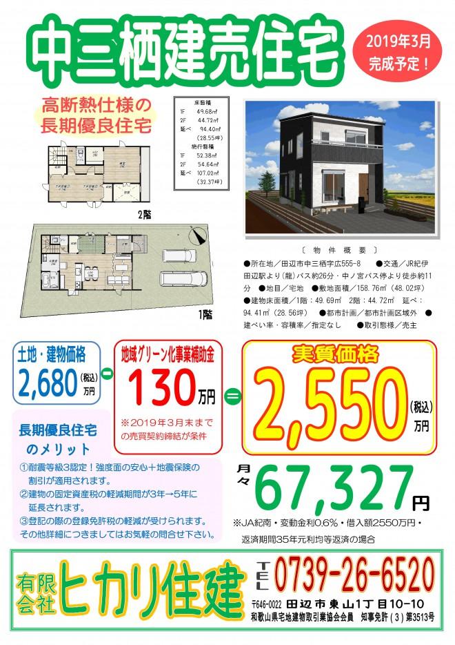 建売広告・長期優良住宅