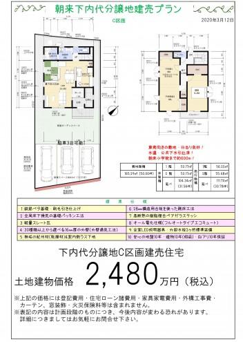 建売パンフレット・C区画