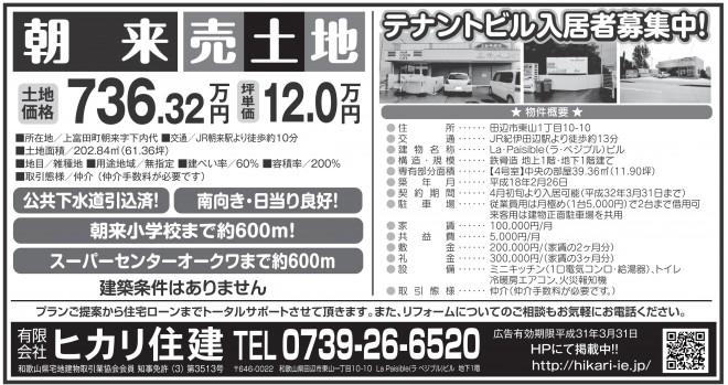 紀伊民報広告2
