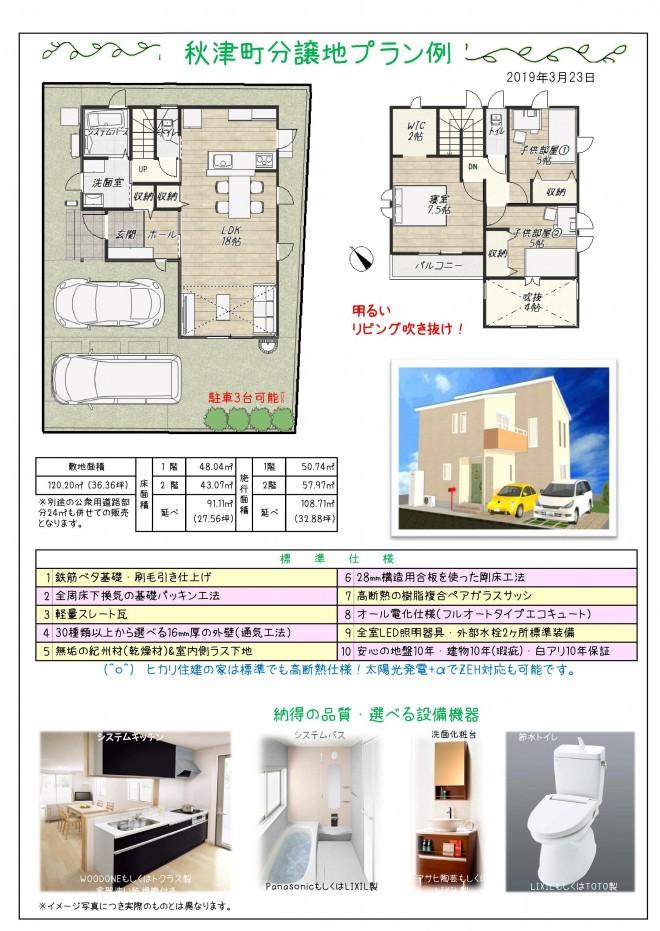 秋津町分譲地広告 (6)・増税後
