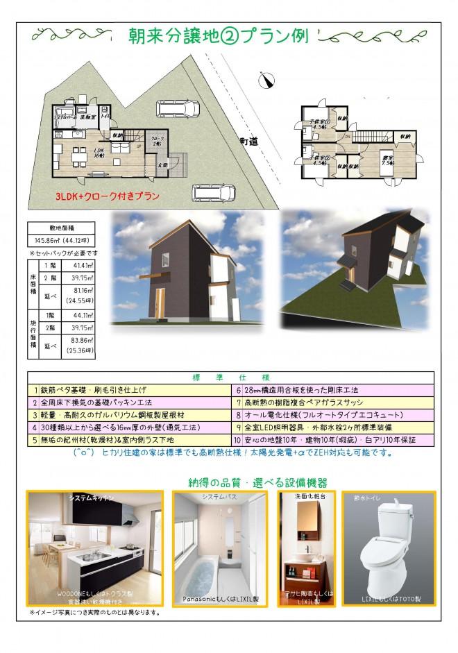 ○売建てパンフレット・朝来2