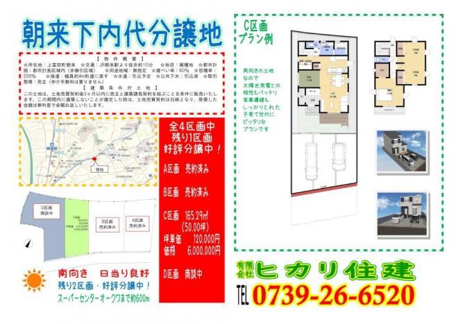 下内代分譲地広告2