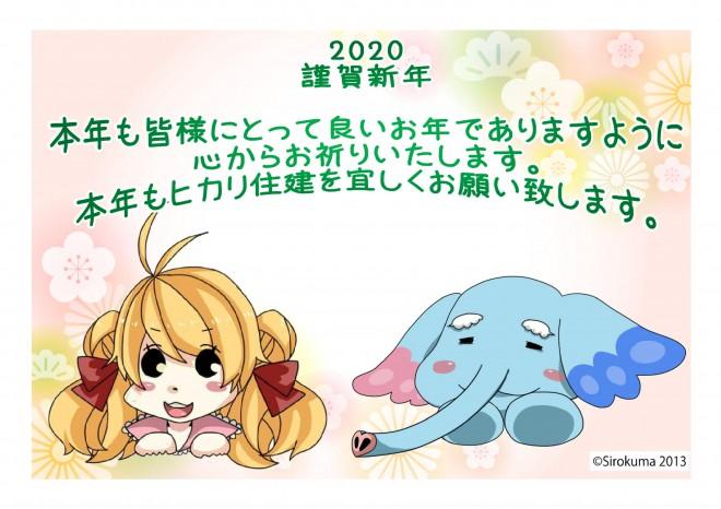 新春イラスト・2020